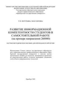 Глотова, М. И.  - Развитие информационной компетентности студентов в самостоятельной работе