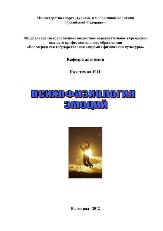 Ирина Полеткина Психофизиология эмоций возрастная психология учебное пособие