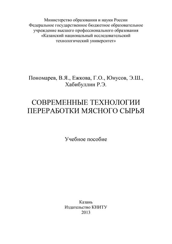 Г. О. Ежкова Современные технологии переработки мясного сырья