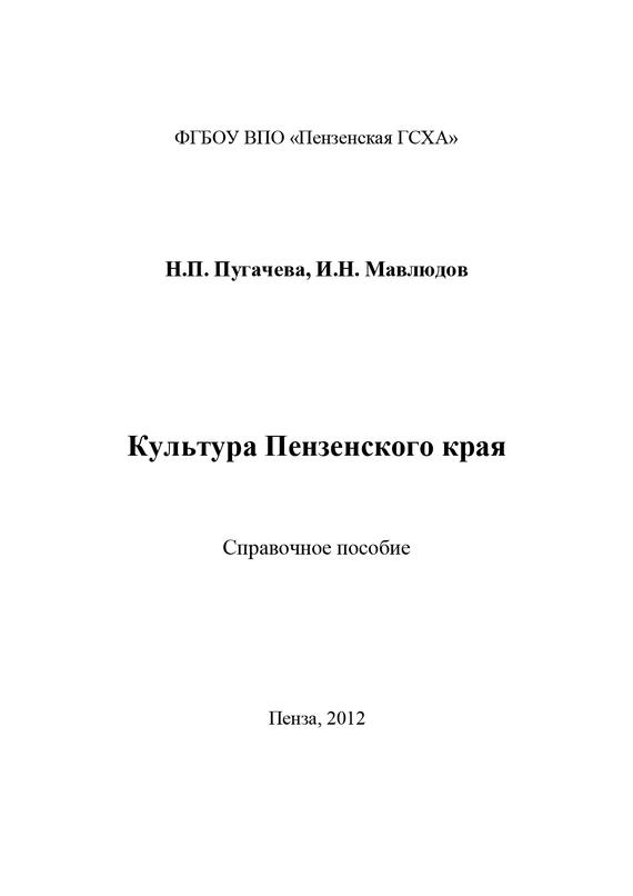 яркий рассказ в книге И. Н. Мавлюдов