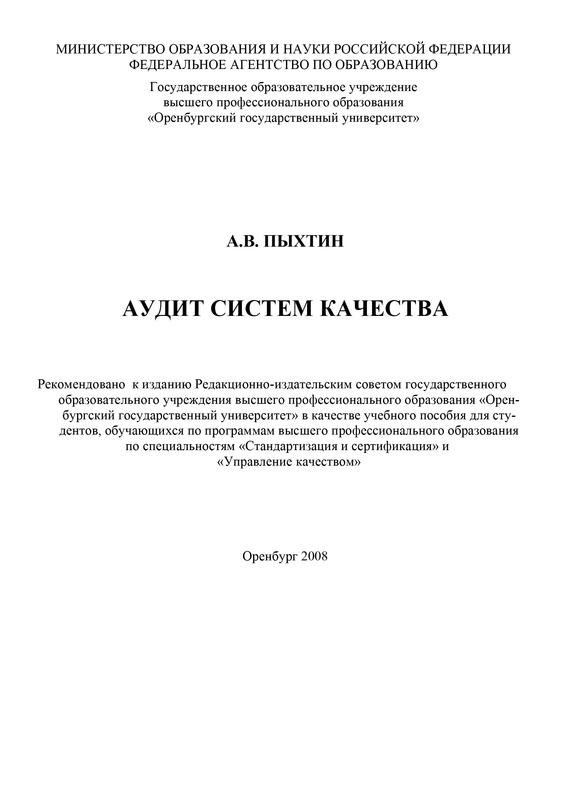 А. В. Пыхтин Аудит систем качества аудит качества учебник