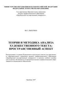 Пыхтина, Ю. Г.  - Теория и методика анализа художественного текста: пространственный аспект