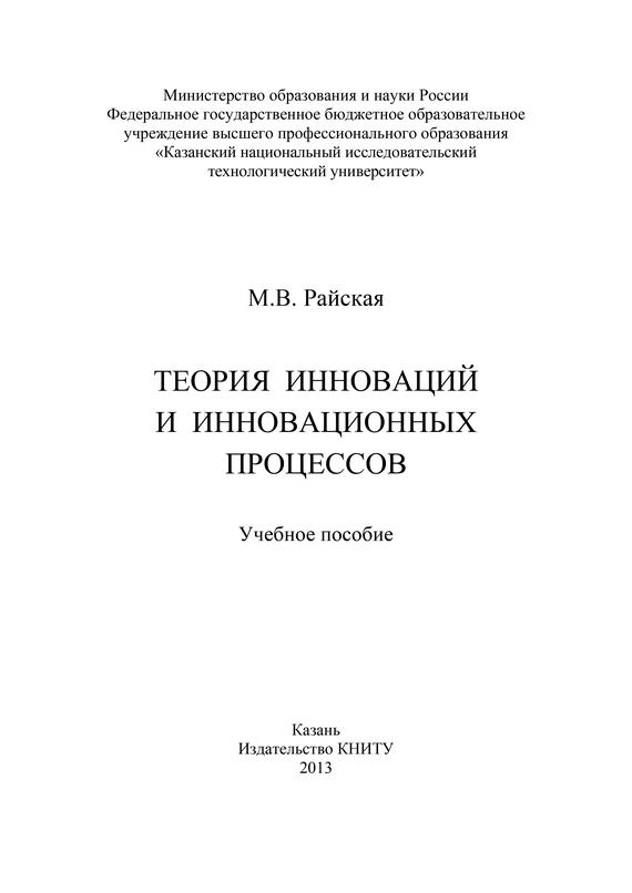 М. В. Райская бесплатно