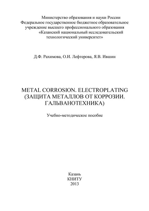 Я. Ившин Metal Corrosion. Electroplating (Защита от металлов от коррозии. Гальванотехника) в п смекаев английский язык современный технический перевод учебное пособие