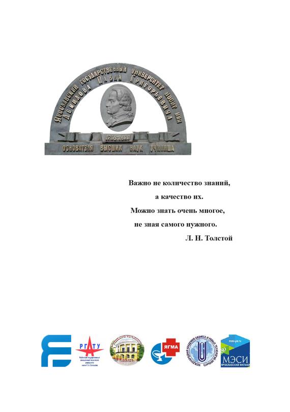 Коллектив авторов Актуальные проблемы совершенствования высшего образования пруд садовый в екатеринбурге