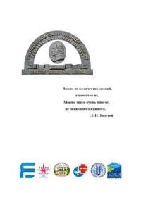 авторов, Коллектив  - Актуальные проблемы совершенствования высшего образования