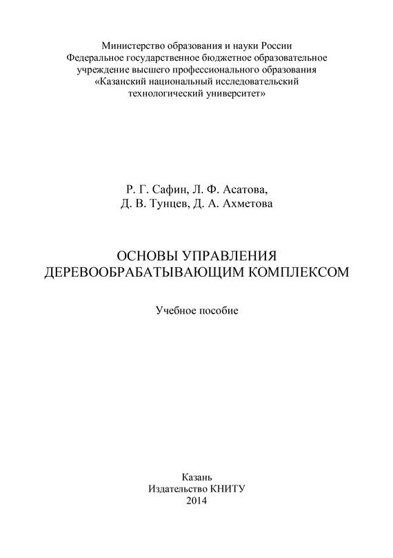 Лейсан Асатова, Д. Ахметова - Основы управления деревообрабатывающим комплексом