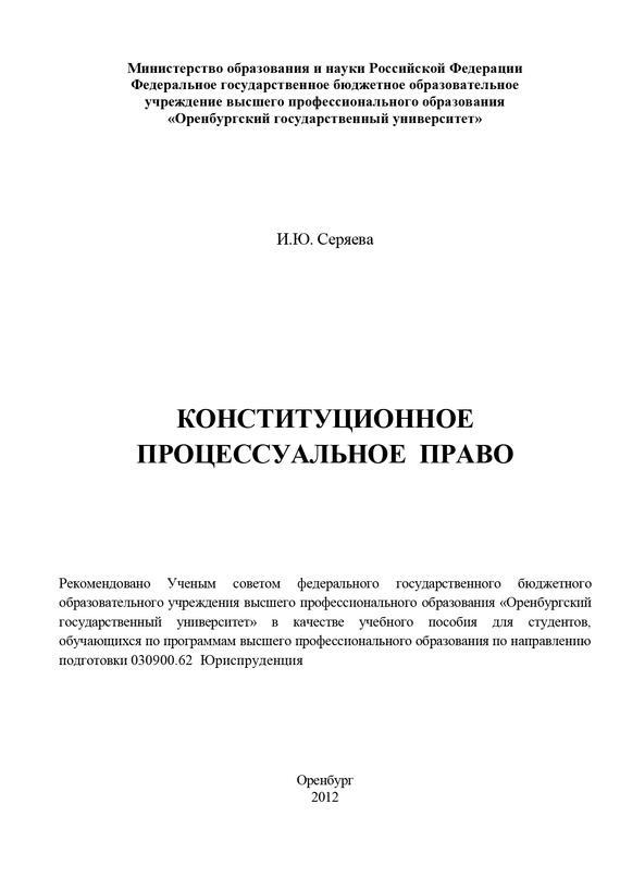 Конституционное процессуальное право