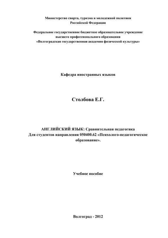 Елена Столбова Английский язык. Сравнительная педагогика л в доровских древнегреческий язык учебное пособие