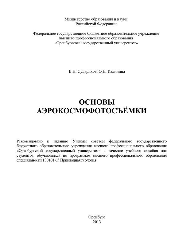 О. Н. Калинина Основы аэрокосмофотосъемки о н калинина основы аэрокосмофотосъемки