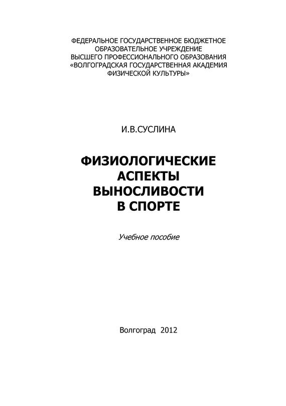 Ирина Суслина бесплатно