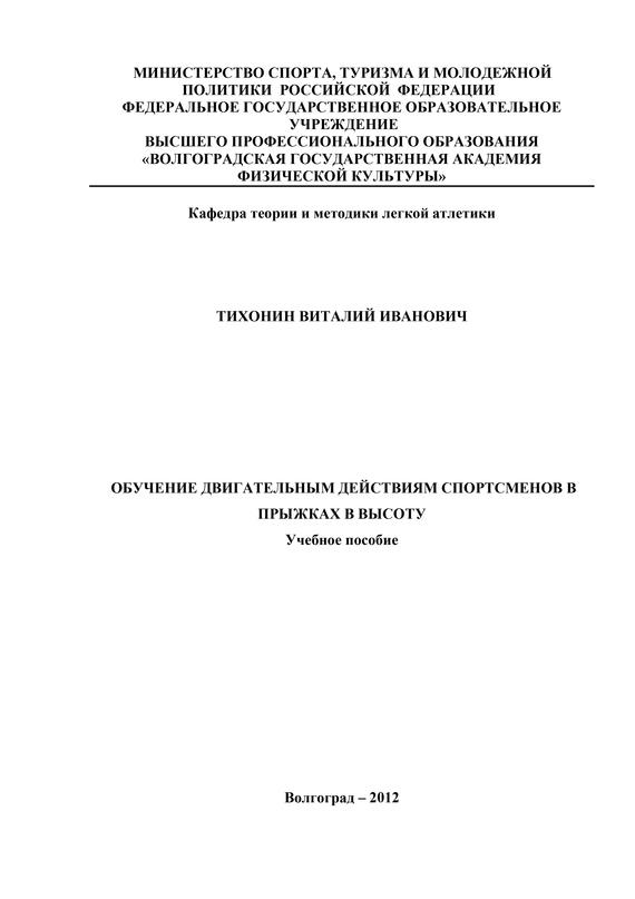 Виталий Тихонин Обучение двигательным действиям спортсменов в прыжках в высоту легкая атлетика справочник