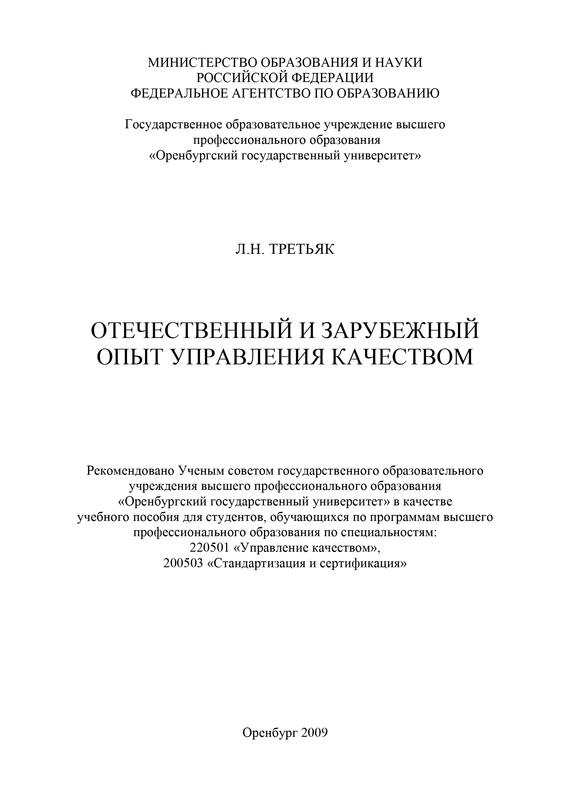 Людмила Третьяк - Отечественный и зарубежный опыт управления качеством