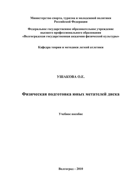 О. Е. Ушакова Физическая подготовка юных метателей диска обувь для легкой атлетики health 160