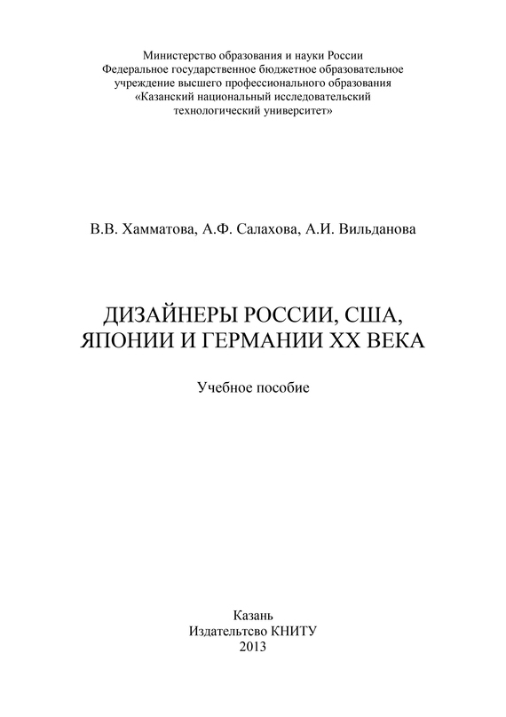 А. Вильданова, Венера Хамматова - Дизайнеры России, США, Японии и Германии XX века