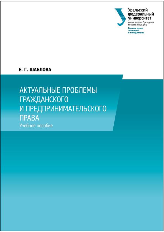 Елена Шаблова - Актуальные проблемы гражданского и предпринимательского права
