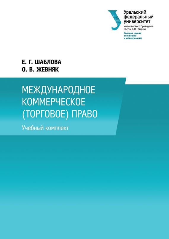 Оксана Жевняк Международное коммерческое (торговое) право