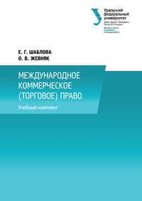 Жевняк, Оксана  - Международное коммерческое (торговое) право