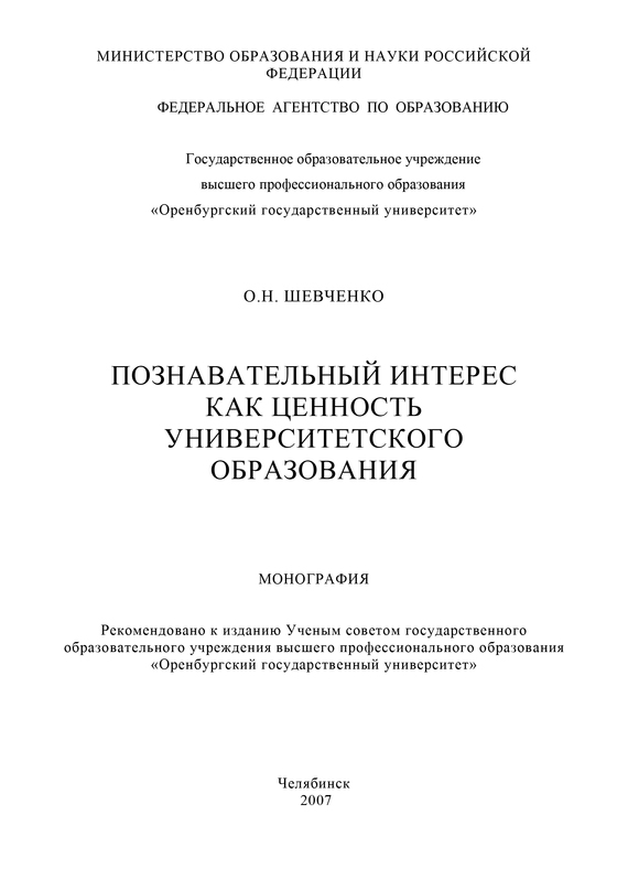 Обложка книги Познавательный интерес как ценность университетского образования, автор Шевченко, О. Н.