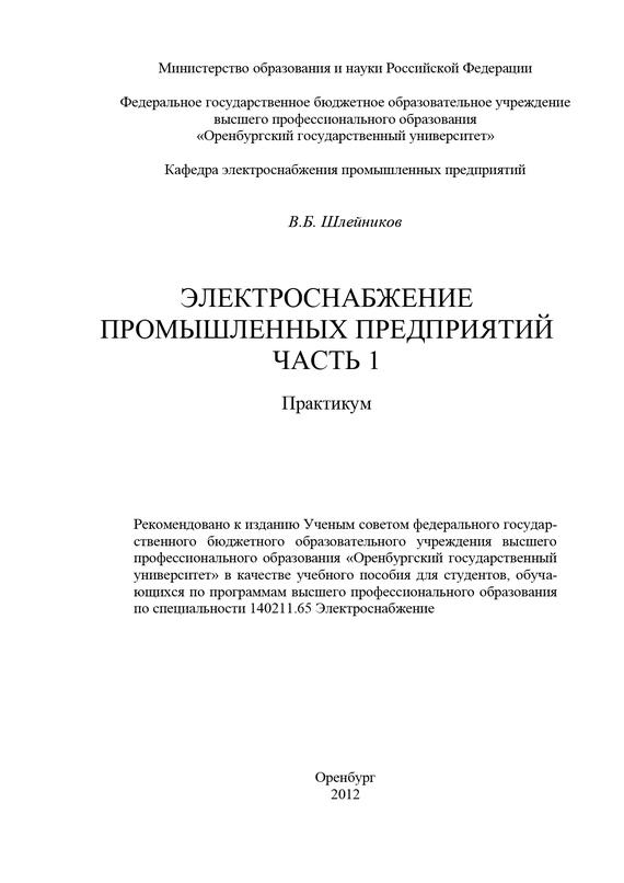 В. Б. Шлейников Электроснабжение промышленных предприятий. Часть 1