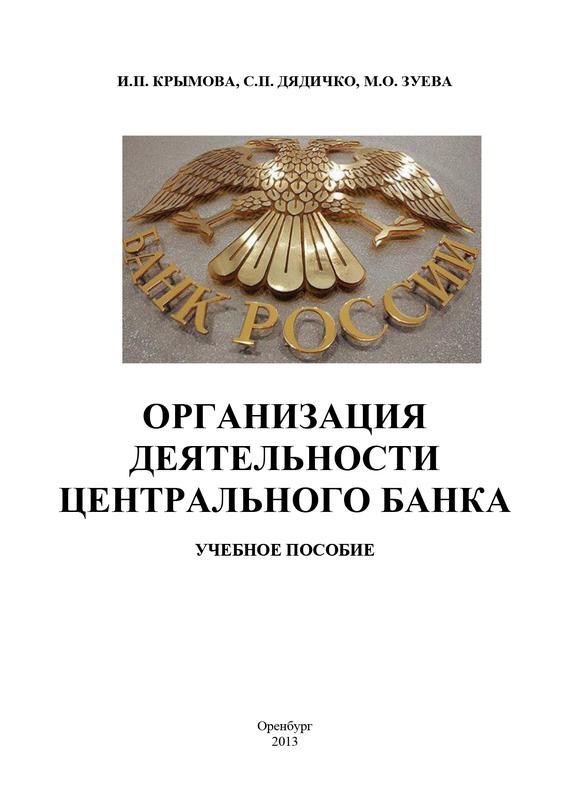 С. П. Дядичко Организация деятельности Центрального банка звонова е ред организация деятельности центрального банка учебник