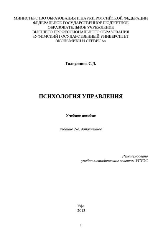 Фото С. Д. Галиуллина Психология управления тарифный план