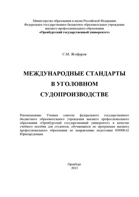 С. М. Ягофаров Международные стандарты в уголовном судопроизводстве международные стандарты аудита учебное пособие фгос