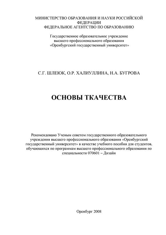 Н. А. Бугрова Основы ткачества