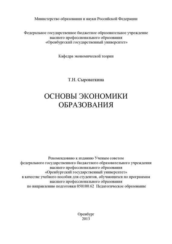 Т. Н. Сыроваткина Основы экономики образования н н кохтев основы ораторской речи