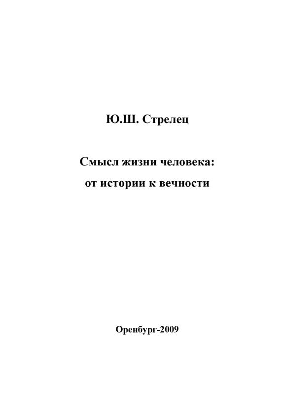 Юрий Стрелец - Смысл жизни человека: от истории к вечности