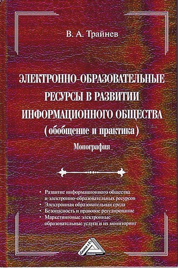 Владимир Трайнев - Электронно-образовательные ресурсы в развитии информационного общества