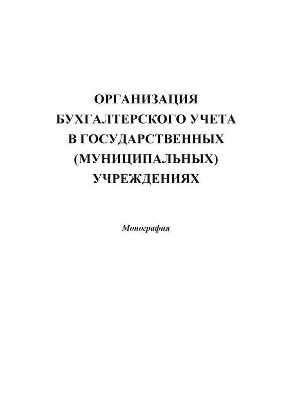 Организация бухгалтерского учета в государственных (муниципальных) учреждениях