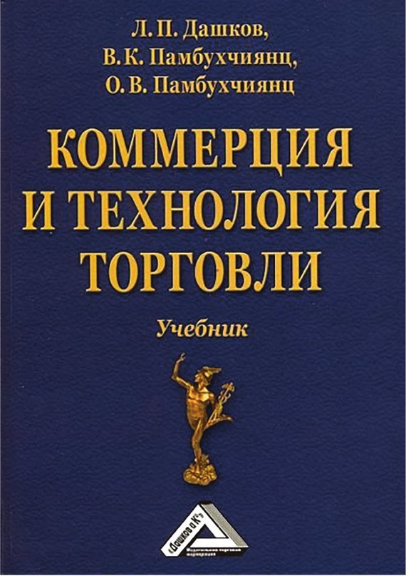 Ольга Памбухчиянц, Леонид Дашков - Коммерция и технология торговли