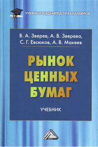 Макеев, Александр  - Рынок ценных бумаг