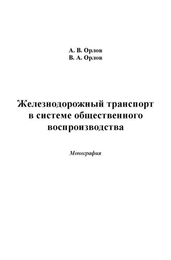 Владимир Орлов Железнодорожный транспорт в системе общественного воспроизводства экономичность и энергоемкость городского транспорта