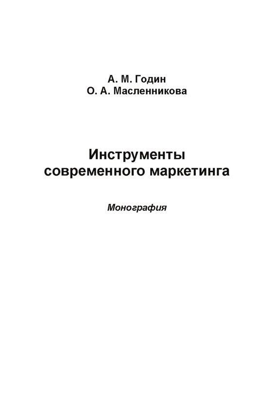 Ольга Масленникова, Александр Годин - Инструменты современного маркетинга