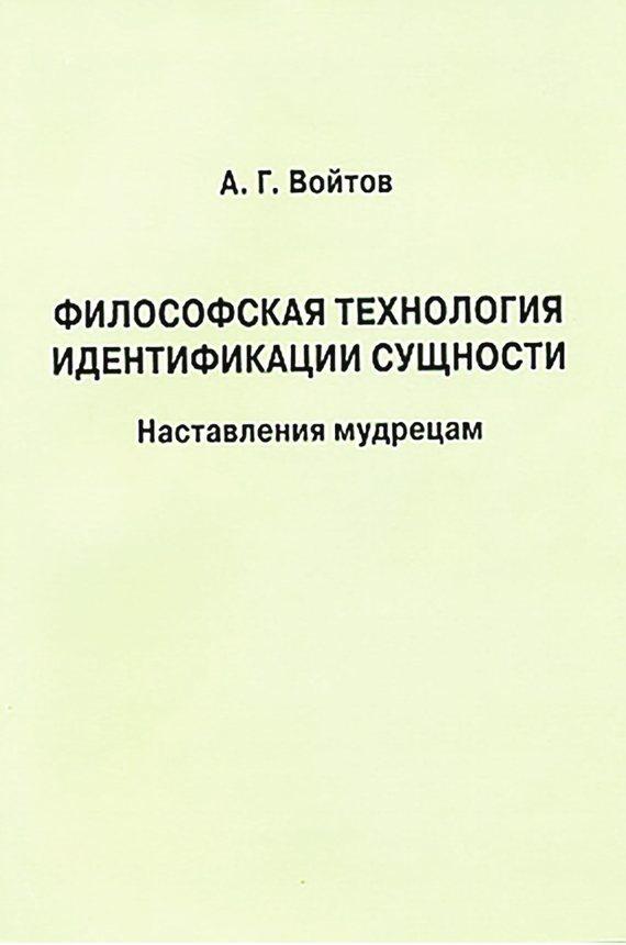 Александр Войтов - Философская технология идентификации сущности. Наставления мудрецам