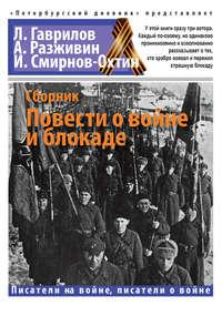 Лев Гаврилов - Повести о войне и блокаде