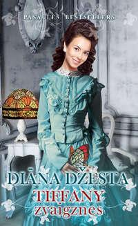 Džesta, Diāna  - Tiffany zvaigznes