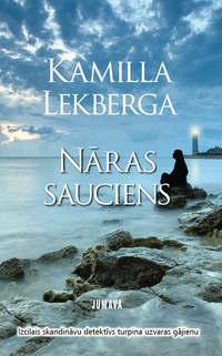 Lekberga, Kamilla  - Nāras sauciens