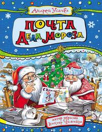 Усачев, Андрей  - Почта деда Мороза