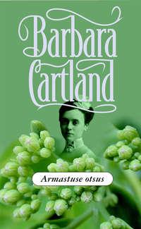 Картленд, Барбара  - Armastuse otsus