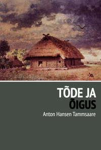 Tammsaare, Anton Hansen  - T?de ja ?igus I