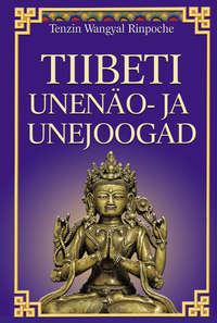Rinpoche Tenzin Wangyal - Tiibeti unen?o- ja unejoogad