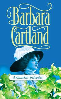 Картленд, Барбара  - Armastus pilvedes
