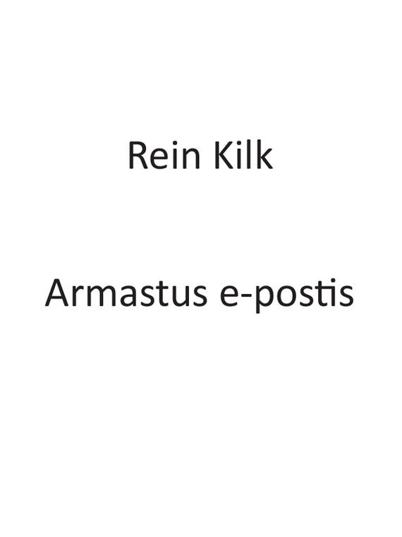 Rein Kilk Armastus e-postis пальто escada sport escada sport es006ewjcp01