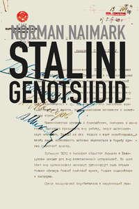 Norman Naimark - Stalini genotsiidid