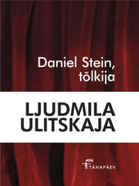 """Ljudmila Ulitskaja - Daniel Stein, t?lkija. Sari """"Punane raamat"""""""