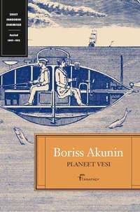 Akunin, Boriss  - Planeet Vesi