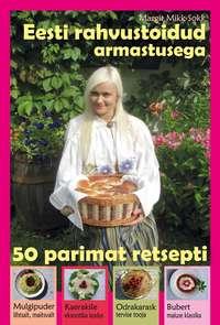 - Eesti Rahvustoidud. 50 parimat retsepti